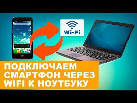 Андроид Передать Файлы На Комп По Вайфай