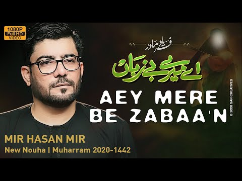 AEY MERE BE ZABAAN | Mir Hasan Mir Nohay 2020 | New Nohay 2020 | Shahzad E Ali Asghar Noha 2020