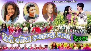 New Deuda Song 2075/2019|| Teri Sauta Lyaudo Bhaya - Niruta Khatri & Sagar Sunar Ft. Binod & Sabita