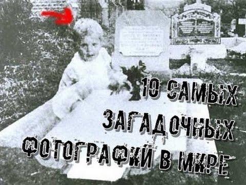 10 Самых Загадочных Фотографий в Мире