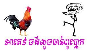 អាតេវ ចង់លួចមាន់ពូប្លោក funny video by The Troll Cambodia