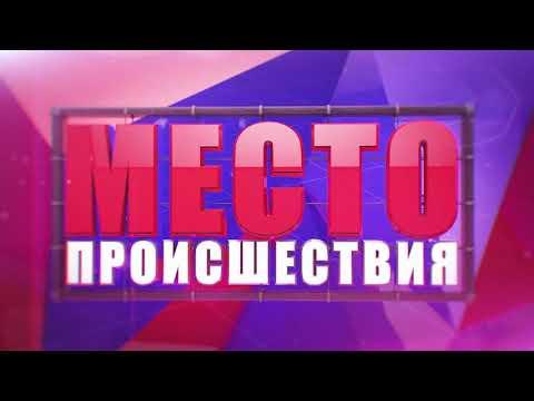 """""""Место происшествия"""" выпуск 17.01.2018"""