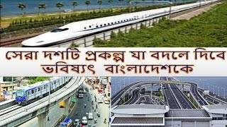 Top 10 Mega Project in Bangladesh That Will Change the country Forever