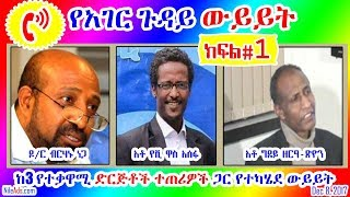 Ethiopia: የአገር ጉዳይ:- ከ3 የተቃዋሚ ድርጅቶች ተጠሪዎች ጋር የተካሄደ ውይይት ክፍል# 1 - VOA Dec 8, 2017