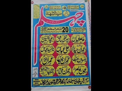 Live Majlis 20 Safar 2019 Shah Syed Bulhoo Chakwal