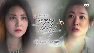 Trailer Her Legend 3