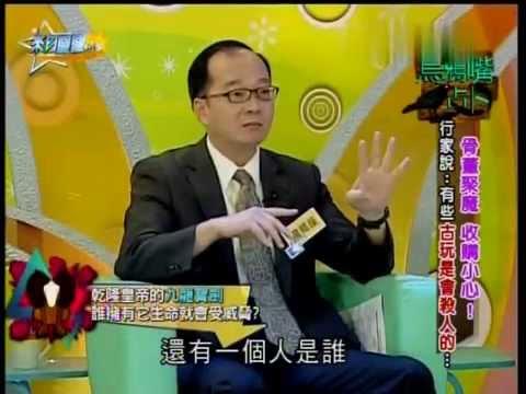 台綜-來自星星的事-20141024 烏鴉嘴占卜古董聚魔收購小心行家說有些古玩是會殺人的