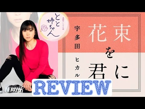 Utada Hikaru - Hanataba Wo Kimini Review & Analysis | 宇多田ヒカル「花束を君に」のレビュー