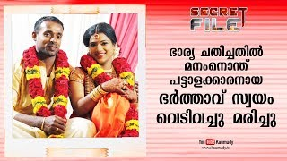 Pangode Vishak-Anjana Couple Issue - Full Story | Secret File EP 268 | Kaumudy TV