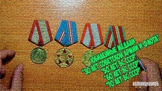 обзор и стоимость юбилейных медалей СССР