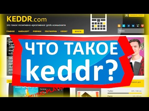 Что такое Keddr.com?
