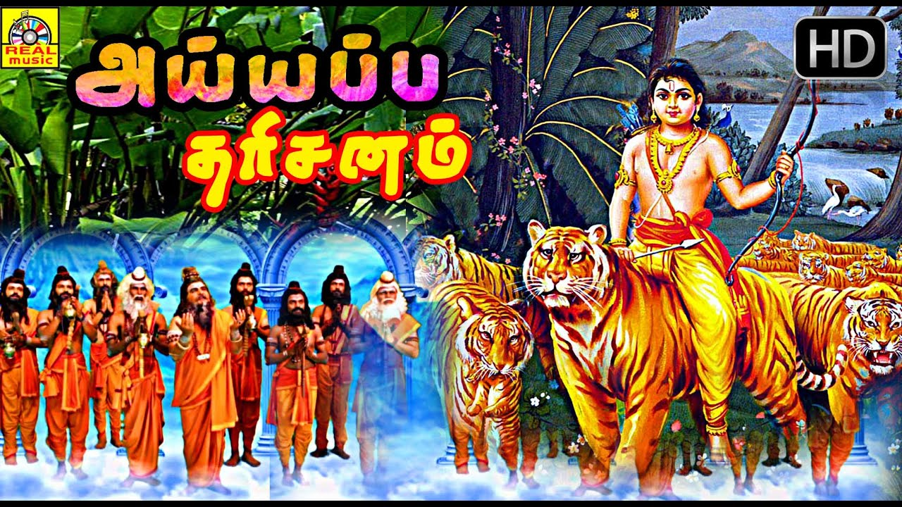 Tamil Devotional Full Movie | SRI AYYAPPA DARSANAM | Soman & Unnimeri