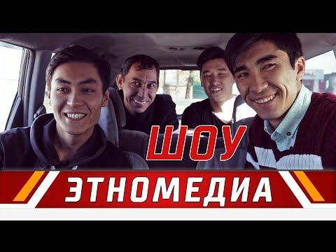 ШОУ   Кыска Метраждуу Кино - 2017   Режиссер - Мансур-Бек Канназар