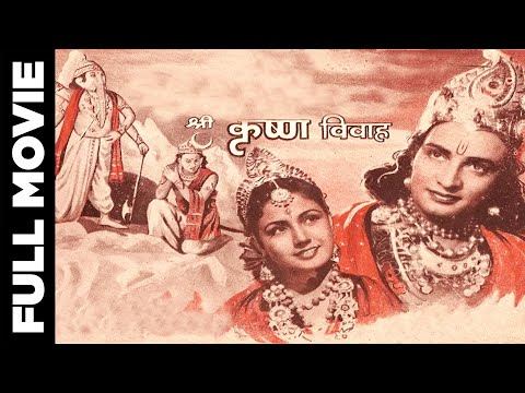 Shri Krishna Vivah│Full Hindi Movie│Meena Kumari