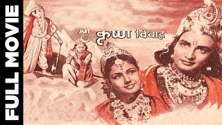 Krishna Aur Kans - Shri Krishna Vivah│Full Hindi Movie│Meena Kumari