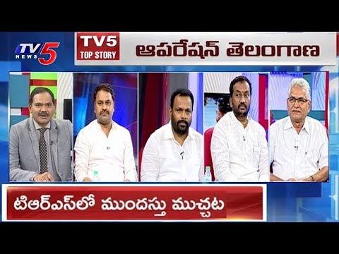 టీఆర్ఎస్ ముందస్తు ముచ్చట..కారు స్పీడుకు హస్తం బ్రేకులు..! | Top Story | TV5 News