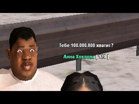 Безумец хочет подарить мне 100.000.000 вирт ЧТО? | #19 Rodina RP КР МП