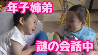 何か会話をしている1歳児と赤ちゃん