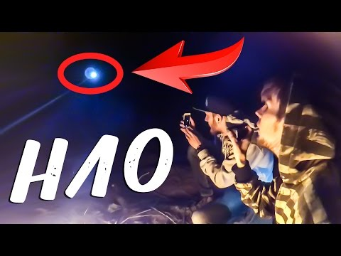НЛО | ЖУТЬ В ПОХОДЕ | ВЫЖИВАЕМ | UFO | ПРИШЕЛЬЦЫ