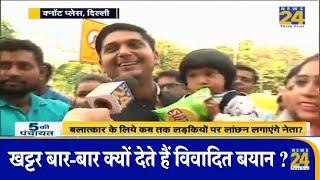5 Ki Panchayat : Manohar Lal Khattar बार-बार क्यों देते हैं विवादित बयान ?