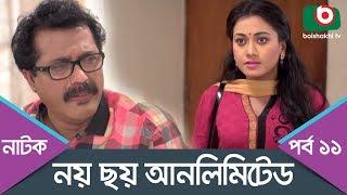Bangla Comedy Natok | Noy Choy Unlimited | Ep - 11 | Shohiduzzaman Selim, Faruk, AKM Hasan, Badhon
