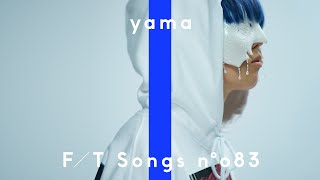 yama - 真っ白 / THE FIRST TAKE