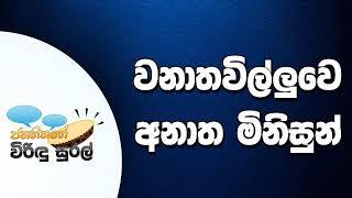 NETH FM Janahithage Virindu Sural 2019.06.25