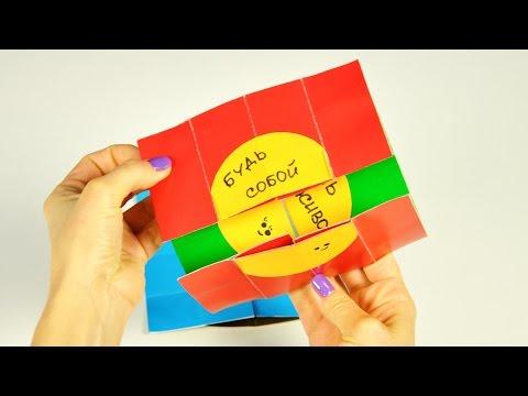 Двигающаяся открытка из бумаги своими руками