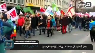 مصر العربية   مظاهرة بألمانيا بعد تأييد المحكمة الدستورية للسماح بالحجاب في المدارس