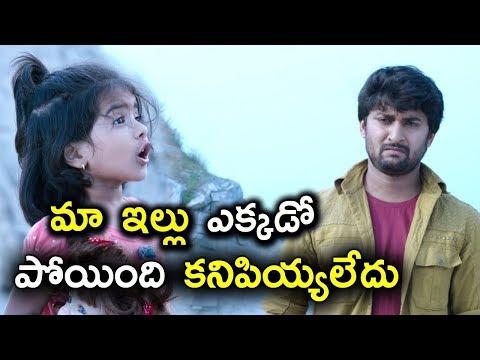 హలో మా ఇల్లు ఎక్కడో పోయింది కనిపియ్యలేదు - Latest Telugu Movie Scenes thumbnail