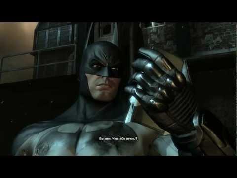 Прохождение игры Batman Arkham City часть 7