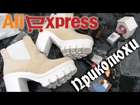 Посылки с Aliexpress | Прикольные мелочи • Красивые Ботильоны