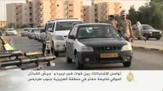 """تواصل الاشتباكات بين قوات فجر ليبيا و""""جيش القبائل"""""""