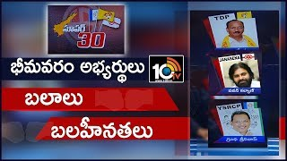 Pawan Kalyan Vs TDP Ramanjaneyulu Vs Grandhi Srinivas | Strengths And Weaknesses| Bhimavaram