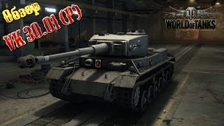 World of Tanks | Обзор VK 30.01 (P) Косой немец