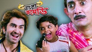 Kanchan-Aritro-Jeet Comedy||HD||Chakor niye tana tani||Week end comedy#Bangla Comedy