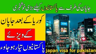 Japan New Work Visa For Pakistani 2019-2020
