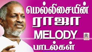 Ilaiyaraja Melody Songs | மெல்லிசையாக இளையராஜா இசையமைத்த  பாடல் தொகுப்பு