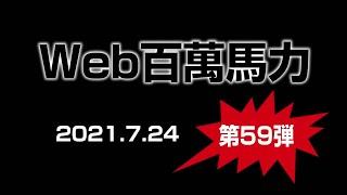 Web百萬馬力Live 100ws 2021 7 24