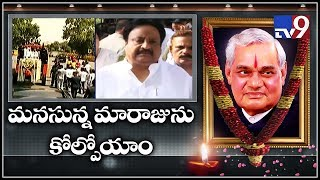 TRS MP Jithender Reddy pays tribute to Atal Bihari Vajpayee