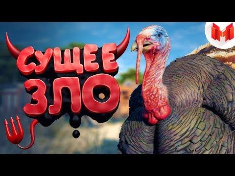Far Cry 5 Баги, Приколы, Фейлы