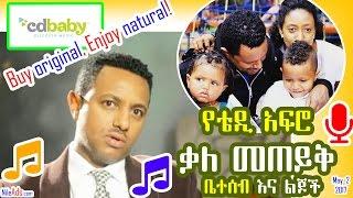 የቴዲ አፍሮ ቃለ መጠይቅ - ቤተሰብ እና ልጆች - Teddy Afro emotional interview about his family and kids
