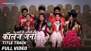 Ashi Hi Amchi College Journey Title Track | Full | Harshad, Mohini, Supriya B & Somnath B