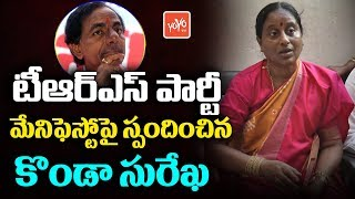 Telangana Congress Leader Konda Surekha Comments on TRS Manifesto 2019 | CM KCR