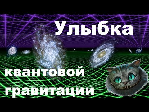 Что такое гравитация | Улыбка квантовой гравитации
