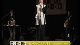 Александр Boss - Никто мне не пишет