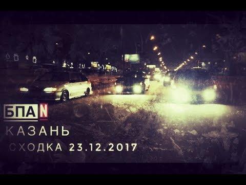 Сходка 23.12.2017 БПАН Казань 