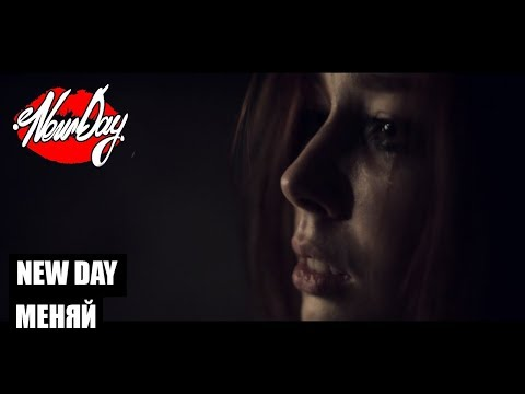 A New Day - Меняй