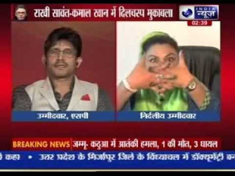 Rakhi Sawant Vs Kamal Khan: Lok Sabha election