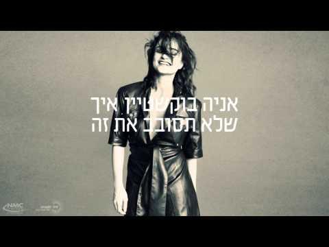 אניה בוקשטיין  -  איך שלא תסובב את זה - Ania Bukstein